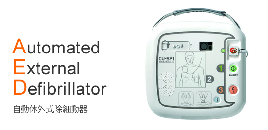 AEDとは Automated External Defibrillator(自動体外式除細動器)