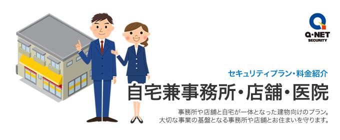 事務所・店舗兼自宅向けホームセキュリティプラン
