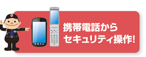 携帯電話からセキュリティ操作