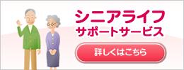 熊本の高齢者向けホームセキュリティ シニアライフサポート