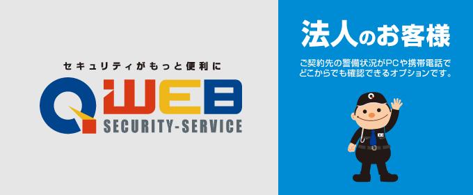 qweb-header-corporate