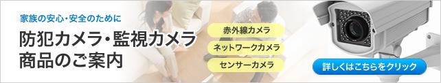 熊本の防犯カメラ・監視カメラならキューネット