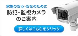 熊本の防犯カメラ・監視カメラでホームセキュリティを強化