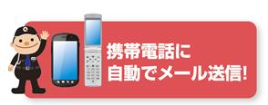 携帯電話に自動でメール送信