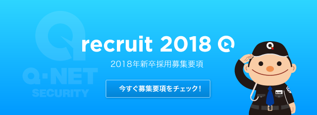 recruit2018