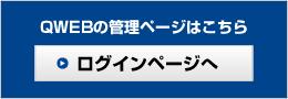 QWEBサービスログイン