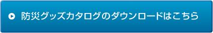 キューネット防災グッズカタログダウンロード