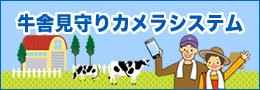 牛舎見守りシステム