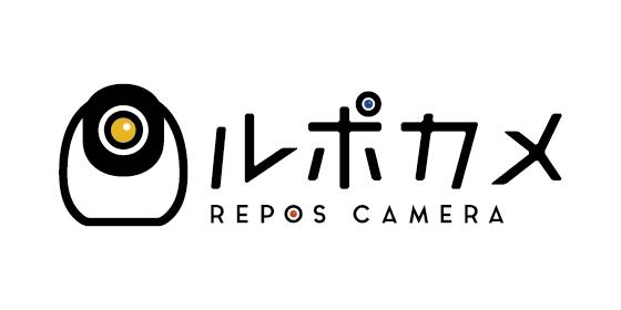 ルポカメラ